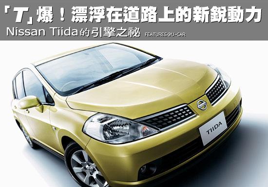 「T」爆! 漂浮在道路上的新銳動力-Nissan Tiida引擎之祕