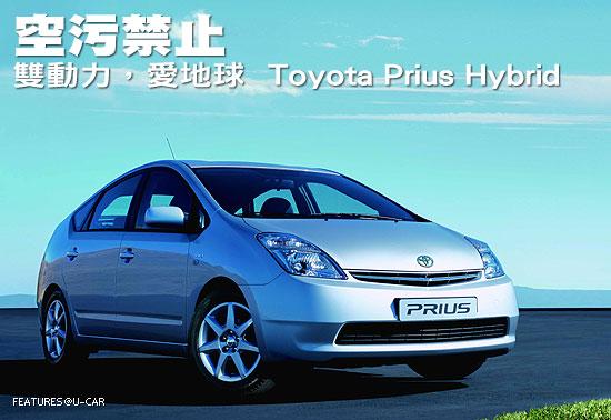 空污禁止-雙動力,愛地球  Toyota Prius Hybrid