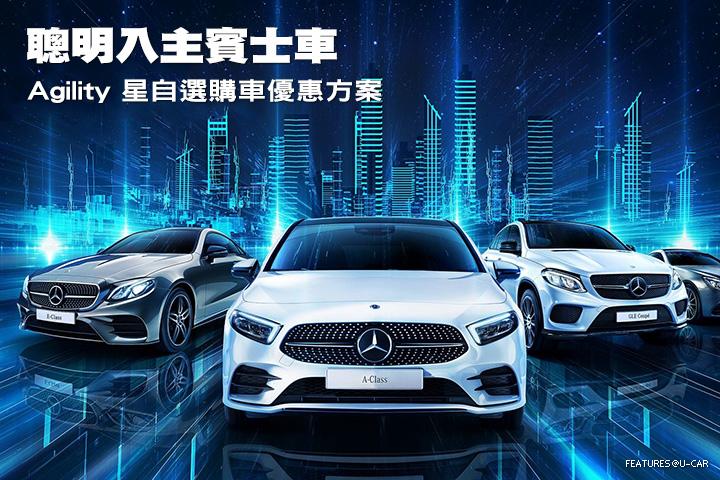 聰明入主賓士車─Agility星自選購車優惠方案