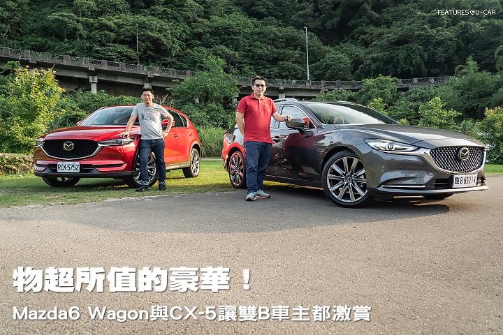 物超所值的豪華!Mazda6 Wagon與CX-5讓雙B車主都激賞
