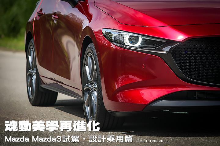 魂動美學再進化─Mazda Mazda3試駕,設計乘用篇