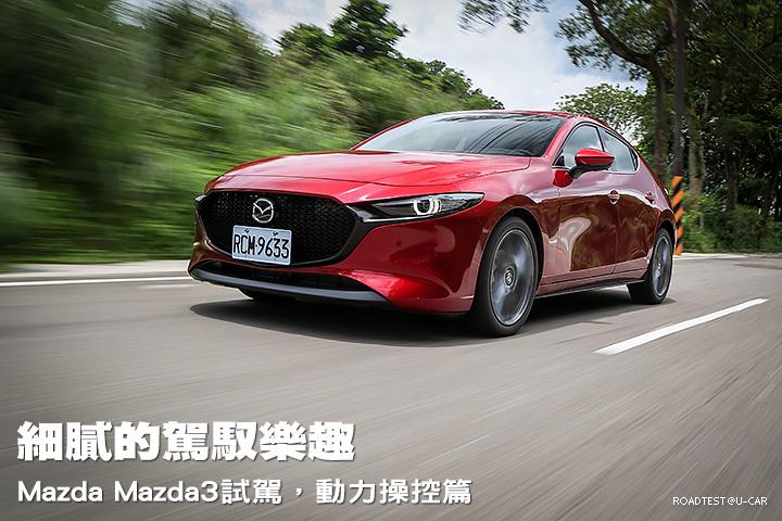 細膩的駕馭樂趣─Mazda Mazda3試駕,動力操控篇