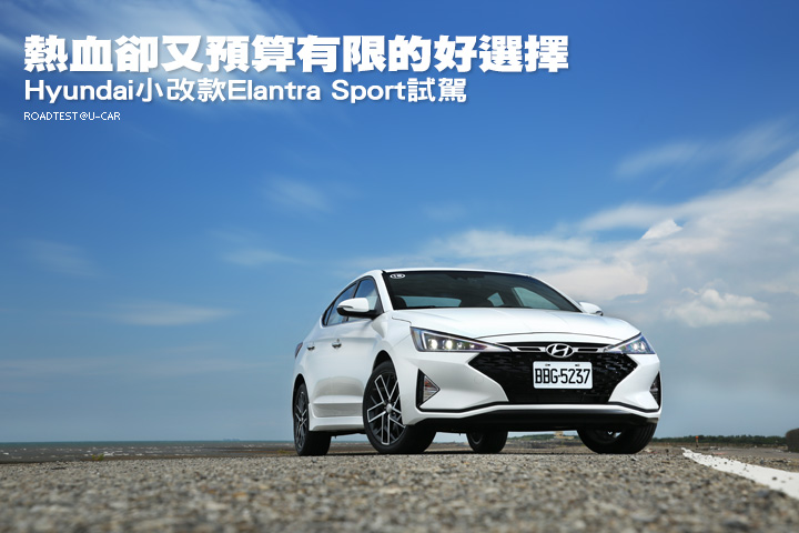 熱血卻又預算有限的好選擇─Hyundai小改款Elantra Sport試駕