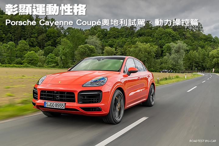 彰顯運動性格─Porsche Cayenne Coupé奧地利試駕,動力操控篇