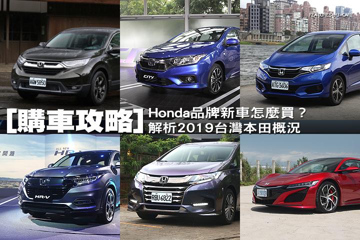 [購車攻略]Honda品牌新車怎買?解析2019台灣本田概況