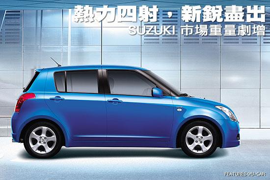 熱力四射,新銳盡出-Suzuki 市場重量劇增