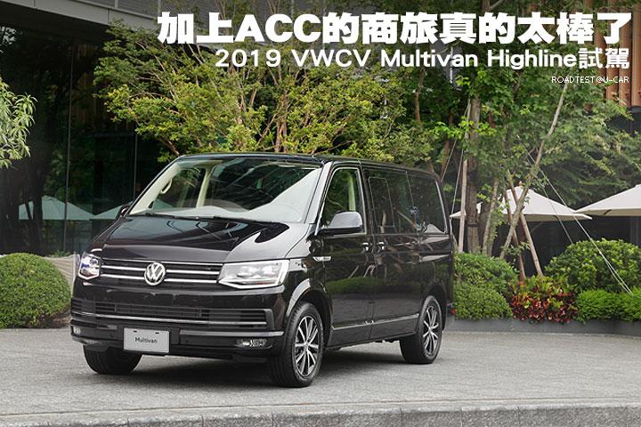加上ACC的商旅真的太棒了─2019 VWCV Multivan Highline試駕