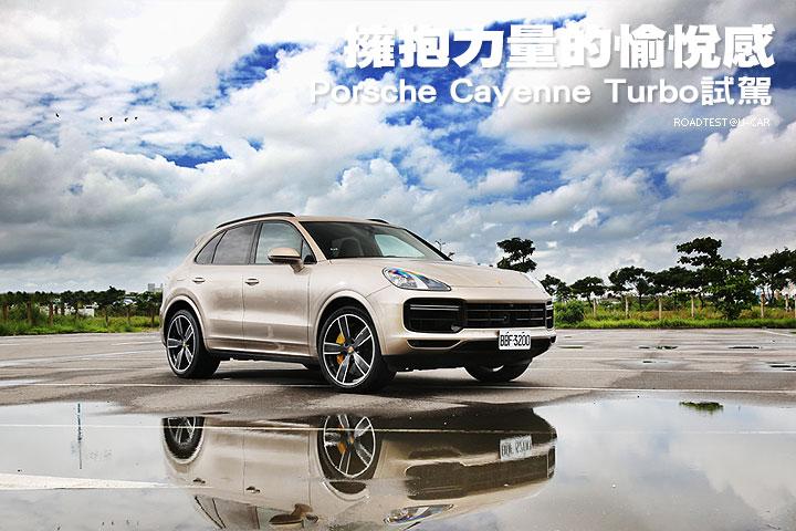 擁抱力量的愉悅感─Porsche Cayenne Turbo試駕