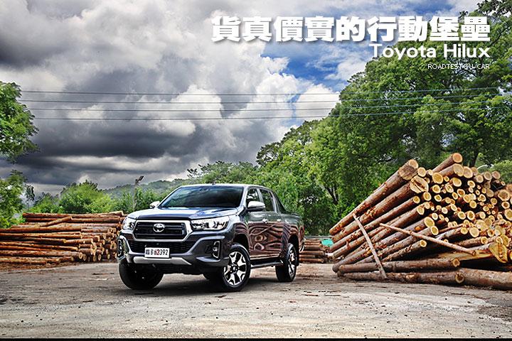貨真價實的行動堡壘-Toyota Hilux
