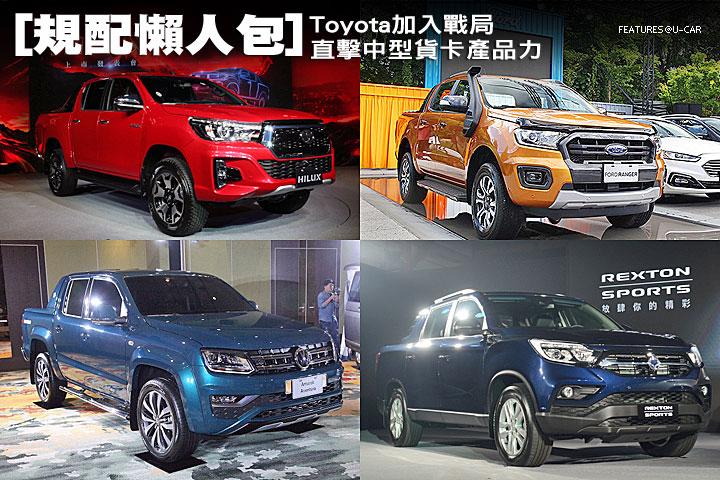 [規配懶人包] Toyota加入戰局,直擊中型貨卡產品力