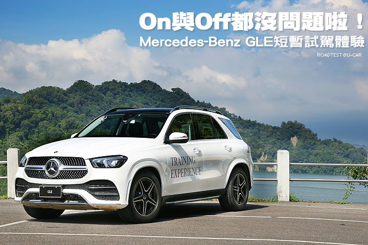 On與Off都沒問題啦!─Mercedes-Benz GLE短暫試駕體驗