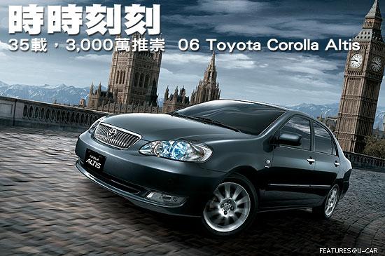 時時刻刻-35載,3,000萬推崇  06 Toyota Corolla Altis