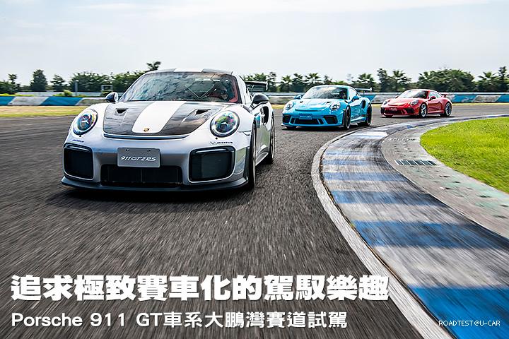 追求極致賽車化的駕馭樂趣─Porsche 911 GT車系大鵬灣賽道試駕
