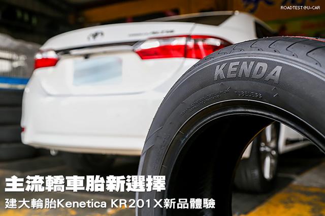 主流轎車胎新選擇,建大輪胎Kenetica KR201X新品體驗