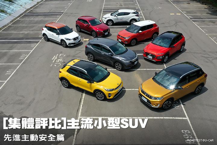 [集體評比]主流小型SUV─先進主動安全篇