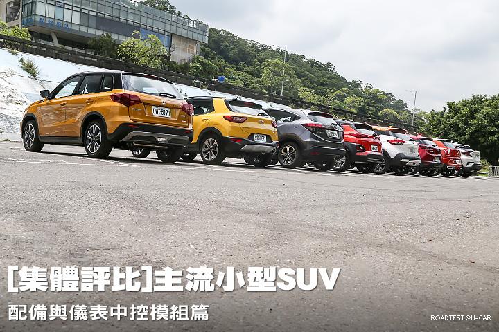 [集體評比]主流小型SUV─配備與儀表中控模組篇
