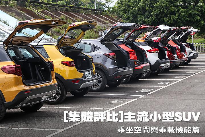 [集體評比]主流小型SUV─乘坐空間與乘載機能篇