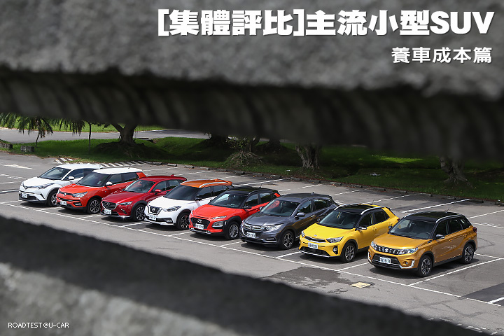 [集體評比]主流小型SUV─養車成本篇