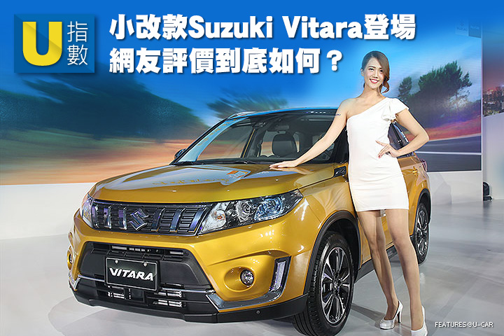 [U指數]小改款Suzuki Vitara登場,網友評價到底如何?