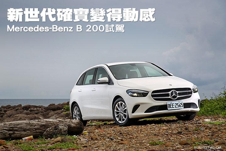 新世代確實變得動感─Mercedes-Benz B 200試駕