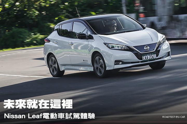 未來就在這裡─Nissan Leaf電動車試駕體驗
