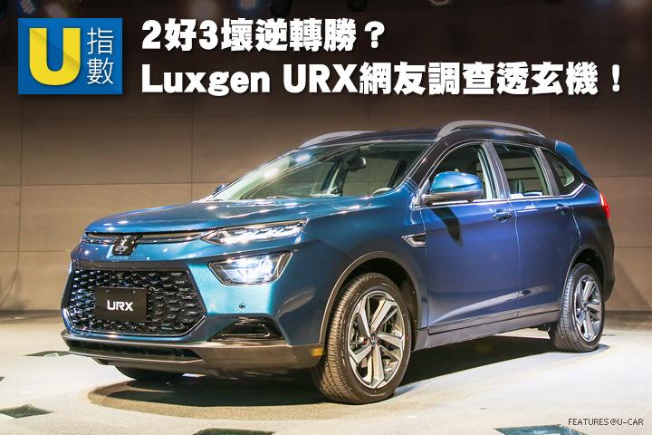 [U指數] 2好3壞逆轉勝?Luxgen URX網友調查透玄機!