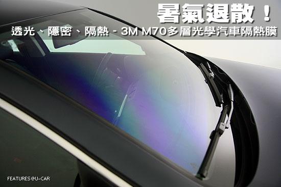 暑氣退散!-透光、隱密、隔熱 - 3M M70多層光學汽車隔熱膜