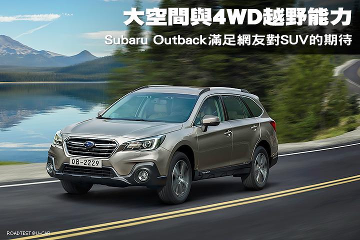 大空間與4WD越野能力,Subaru Outback滿足網友對SUV的期待
