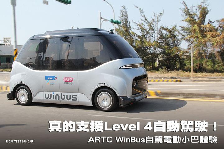 真的支援Level 4自動駕駛!ARTC WinBus自駕電動小巴體驗