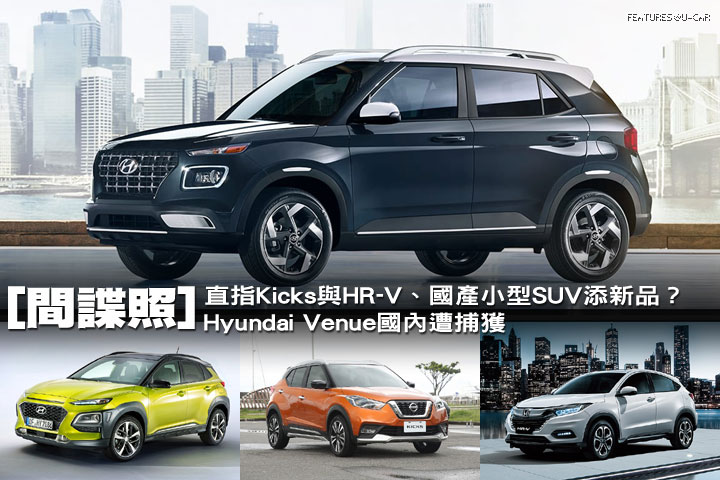 [間諜照]直指Kicks與HR-V、國產小型SUV有望再添新品?Hyundai Venue國內遭捕獲