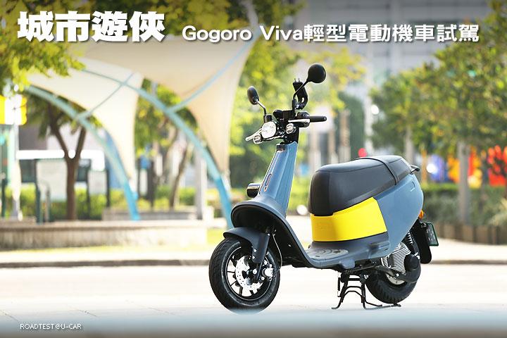 城市遊俠─Gogoro Viva輕型電動機車試駕