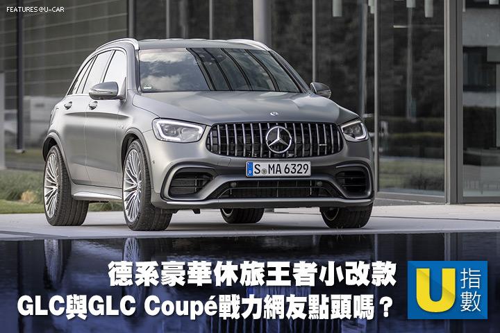 [U指數] 德系豪華休旅王者小改款, GLC與GLC Coupé戰力網友點頭嗎?