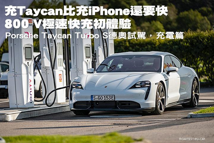 充Taycan比充iPhone還要快,800 V極速快充初體驗─Porsche Taycan Turbo S德奧試駕,充電篇