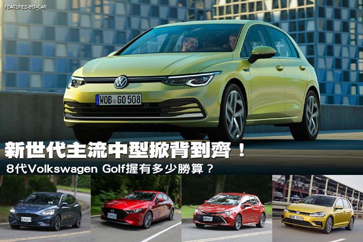 新世代主流中型掀背到齊!8代Volkswagen Golf握有多少勝算?