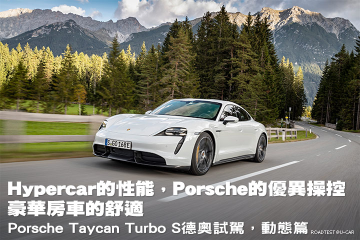 Hypercar的性能,Porsche的優異操控,豪華房車的舒適─Porsche Taycan Turbo S德奧試駕,動態篇