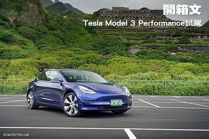 開箱文─Tesla Model 3 Performance試駕