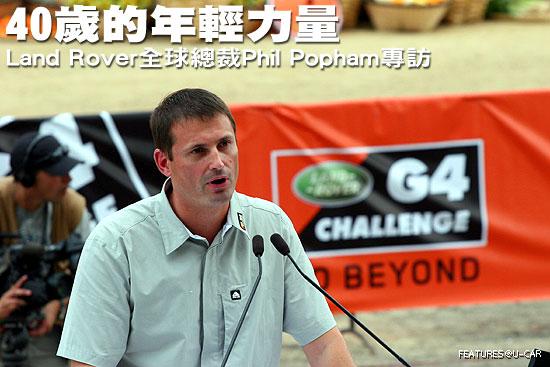 40歲的年輕力量-Land Rover全球總裁Phil Popham專訪