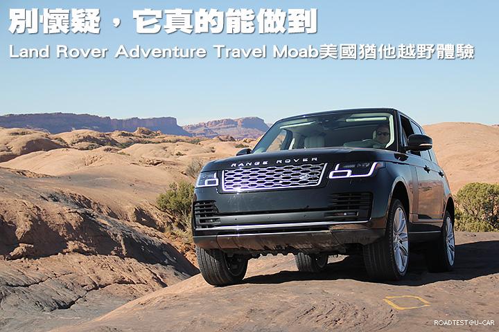 別懷疑,它真的能做到!–Land Rover Adventure Travel Moab美國猶他越野體驗