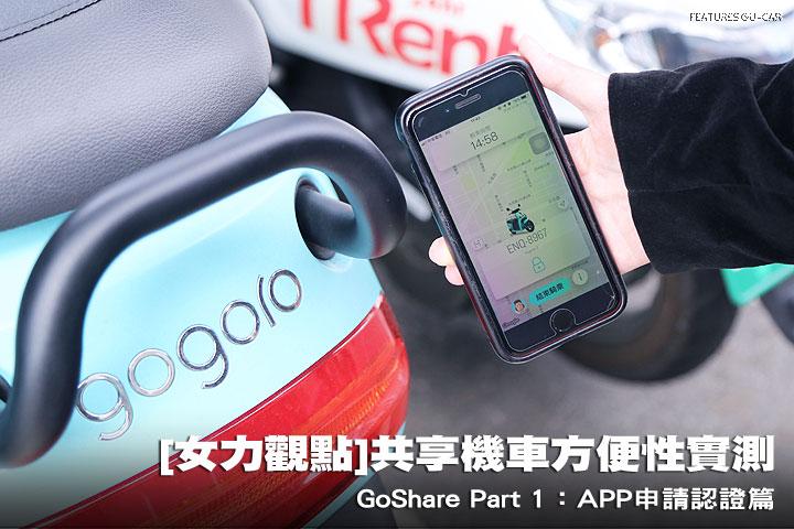 [女力觀點]共享機車方便性全方位實測GoShare Part 1:APP申請認證篇