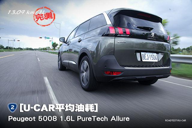 [U-CAR平均油耗] Peugeot 5008 1.6L PureTech Allure,實測13.09km/L