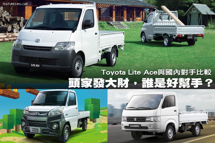 頭家發大財,誰是好幫手?Toyota Lite Ace與國內對手比較