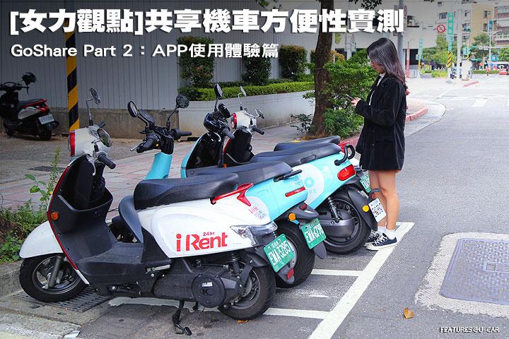 [女力觀點]共享機車方便性全方位實測GoShare Part 2:APP使用體驗篇