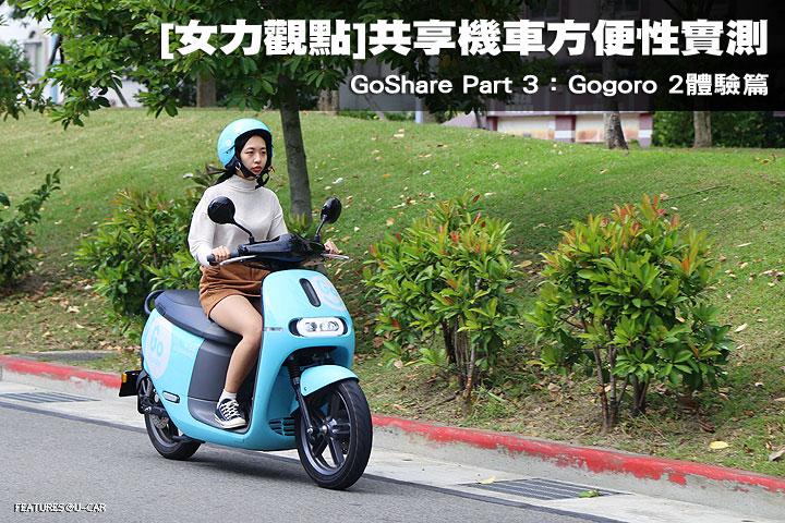 [女力觀點]共享機車方便性全方位實測GoShare Part 3:Gogoro 2體驗篇