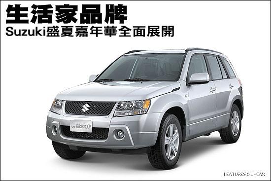 生活家品牌-Suzuki盛夏嘉年華全面展開