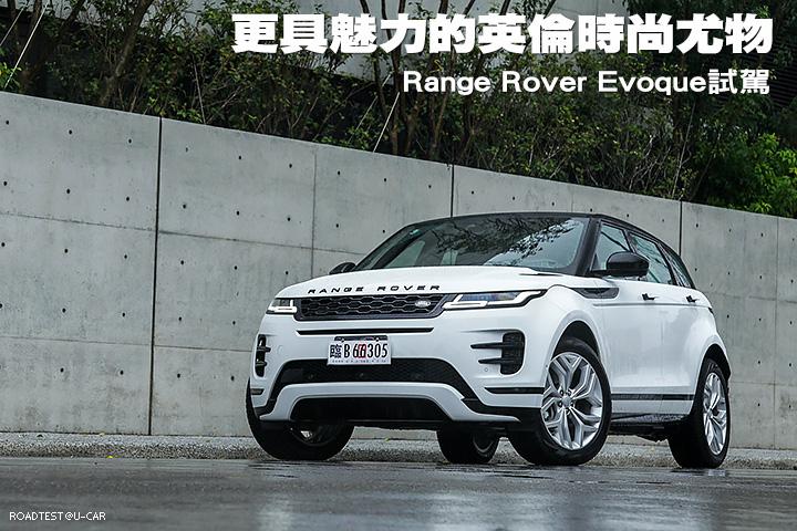 更具魅力的英倫時尚尤物─Range Rover Evoque試駕