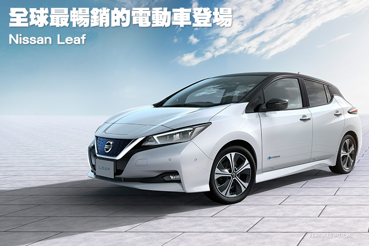 全球最暢銷的電動車登場─Nissan Leaf