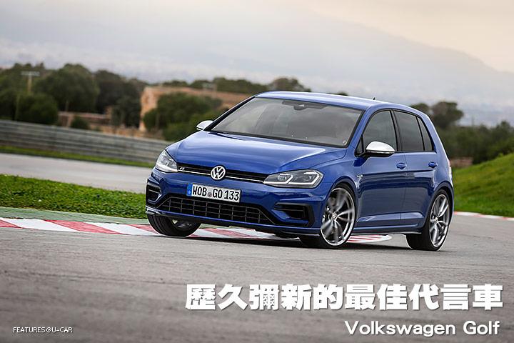 歷久彌新的最佳代言車─Volkswagen Golf