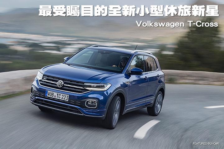 最受矚目的全新小型休旅新星─Volkswagen T-Cross