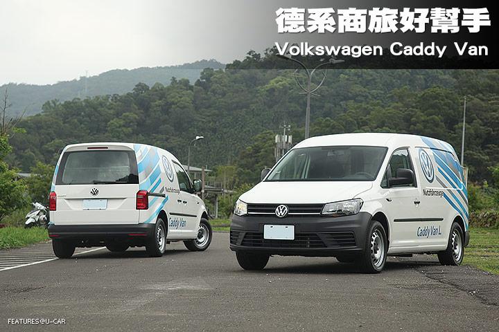 德系商旅好幫手─Volkswagen Caddy Van