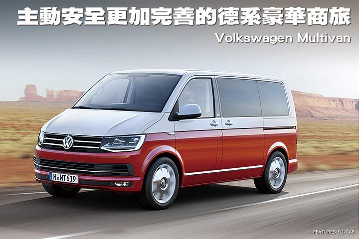 主動安全更加完善的德系豪華商旅─Volkswagen Multivan